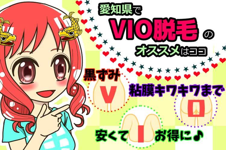 愛知県で安く、お得にVIO脱毛できるおすすめはここ!!黒ずみ、キワキワまで施術するとこまとめ♪