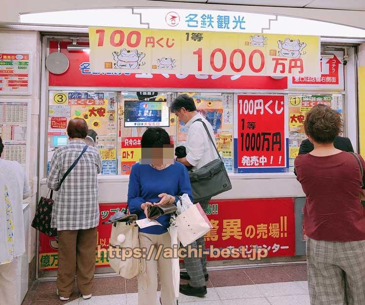 名古屋 宝くじ 売り場