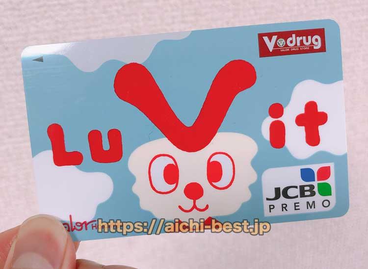 ル ビット カード アプリ